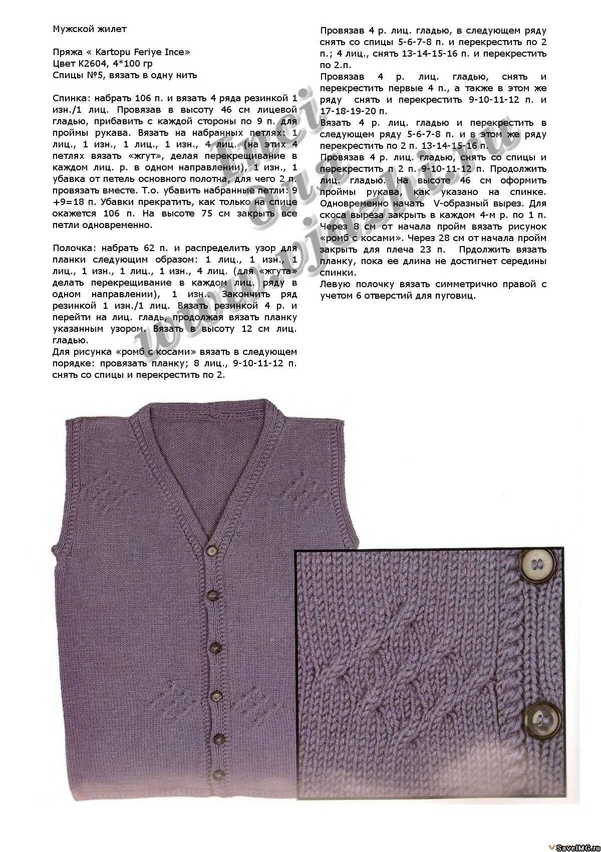 Вязание спицами мужские жилеты ромбами