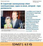 В Саратове сбили милиционера Алексея Евтушенко