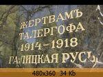 РУСИНСКАЯ ГОЛГОФА.
